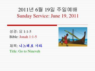 2011 년  6 월  19 일  주일 예배 Sunday Service: June 19, 2011