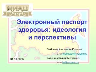 Электронный паспорт здоровья: идеология и перспективы