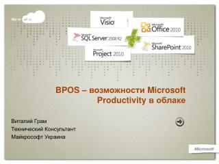 BPOS –  возможности  Microsoft Productivity  в облаке