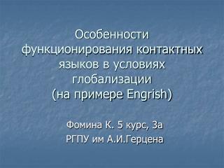 Особенности функционирования контактных языков в условиях глобализации  (на примере  Engrish )