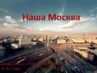 Наша Москва