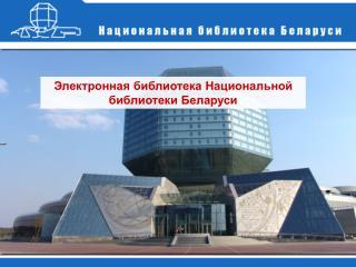 Электронная библиотека Национальной библиотеки Беларуси