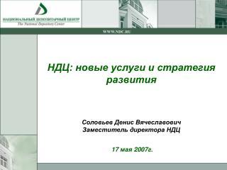 НДЦ: новые услуги и стратегия развития