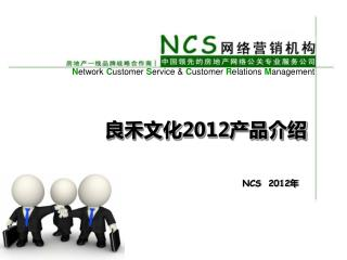 良禾文化 2012 产品介绍