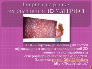 Впервые на рынке- эксклюзивный  3 D  МАТЕРИАЛ
