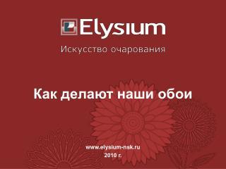 elysium-nsk.ru 2010 г.
