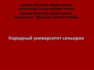 Народный университет сеньоров