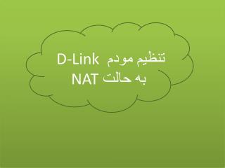 تنظیم مودم  D-Link   به حالت  NAT