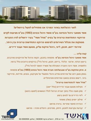 לאור ההצלחות באזור המרכז אנו מתחילים לפעול בירושלים!