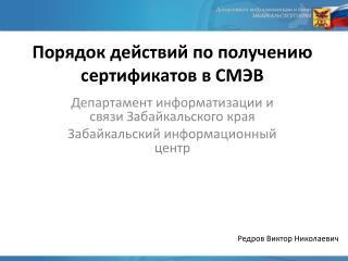 Порядок действий по получению сертификатов в СМЭВ