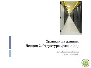 Хранилища данных. Лекция 2. Структура хранилища
