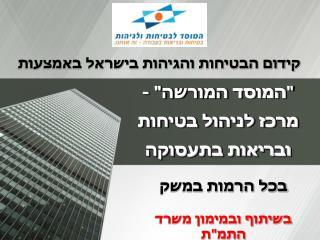 קידום הבטיחות והגיהות בישראל באמצעות