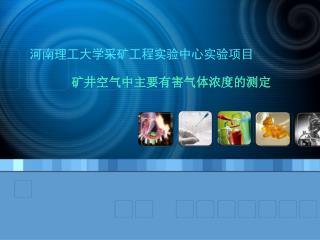 河南理工大学采矿工程实验中心实验项目