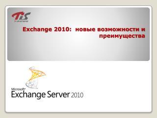 Exchange 2010:  новые возможности и  преимущества