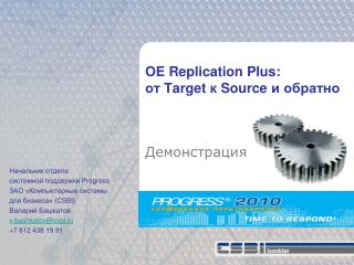 OE Replication Plus:  от  Target  к  Source  и обратно