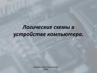 Логические схемы в устройстве  компьютера.