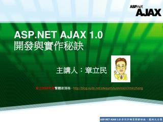 ASP.NET AJAX 1.0 開發與實作秘訣