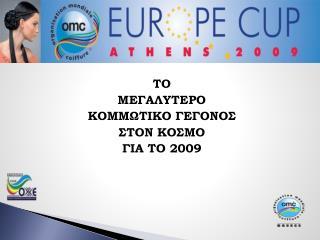 ΤΟ  ΜΕΓΑΛΥΤΕΡΟ ΚΟΜΜΩΤΙΚΟ ΓΕΓΟΝΟΣ  ΣΤΟΝ ΚΟΣΜΟ ΓΙΑ ΤΟ 2009