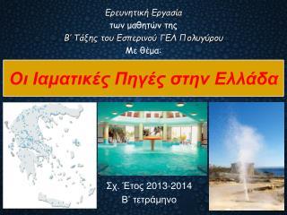 Οι Ιαματικές Πηγές στην Ελλάδα