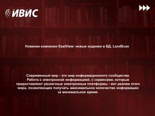 Новинки компании EastView: новые издания в БД, LandScan