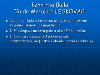 """Tehni~ka {kola  """"Rade Metalac"""" LESKOVAC"""