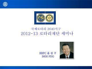 RRFC  윤 성 구  3600  PDG
