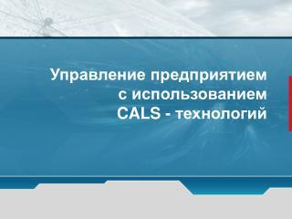 Управление предприятием с использованием  CALS  - технологий
