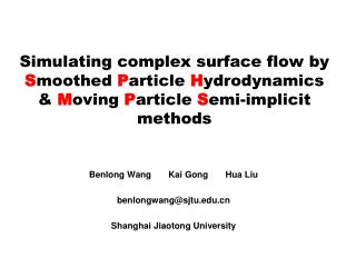 Simulating complex surface flow by  Smoothed Particle Hydrodynamics  Moving Particle Semi-implicit methods
