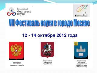 13 и 14 октября 2012  года Центральные площадки: