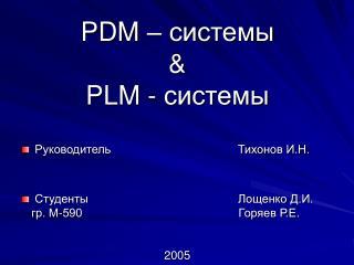 PDM –  системы & PLM -  системы