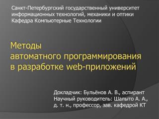 Докладчик: Бульёнов А. В., аспирант