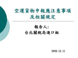 空運貨物申報應注意事項 及相關規定