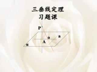 三垂线定理    习题课