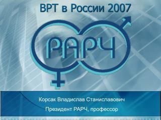 ВРТ в России  2007