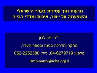 נגיעות תוך עטינית בעדר הישראלי  והשפעתה על ייצור, איכות ומדדי רבייה