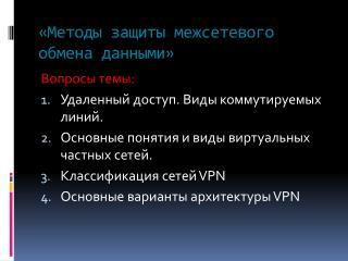 «Методы защиты межсетевого обмена данными»
