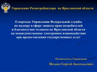 Управление Роспотребнадзора  по Ярославской области