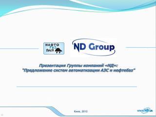 """Презентация Группы компаний «НД»: """" Предложение систем автоматизации АЗС и нефтебаз """""""