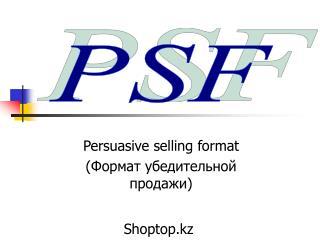 Persuasive selling format ( Формат убедительной продажи)