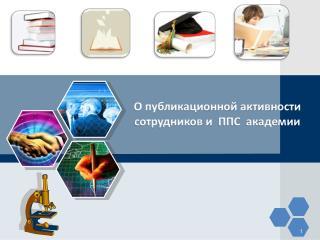 О публикационной активности сотрудников и   ППС  академии
