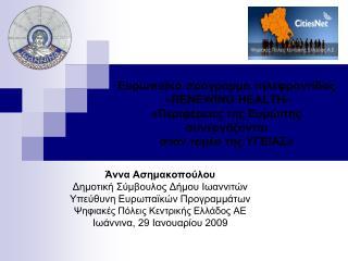 Άννα Ασημακοπούλου Δημοτική Σύμβουλος Δήμου Ιωαννιτών Υπεύθυνη Ευρωπαϊκών Προγραμμάτων