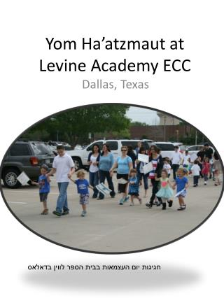 Yom Ha'atzmaut at Levine Academy ECC