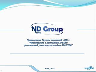 """Презентация Группы компаний «НД»: """" Партнерство с компанией  EPSON :"""