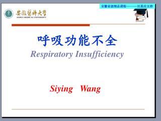呼吸功能不全 Respiratory Insufficiency
