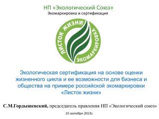 НП «Экологический Союз»