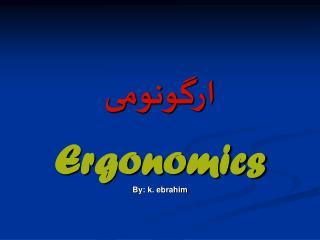 ارگونومی
