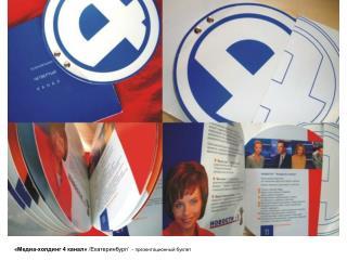 «Медиа-холдинг 4 канал»  / Екатеринбург/   -  презентационный буклет