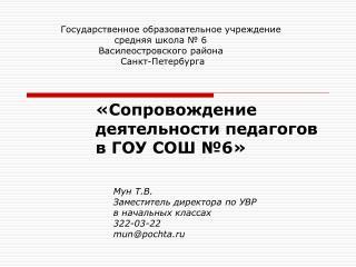 «Сопровождение деятельности педагогов в ГОУ СОШ №6»