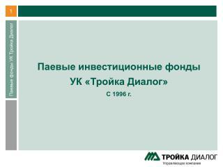 Паевые инвестиционные фонды УК «Тройка Диалог» С 1996 г.