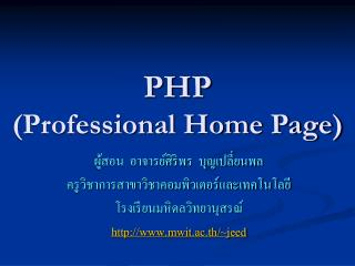 PHP (Professional Home Page)